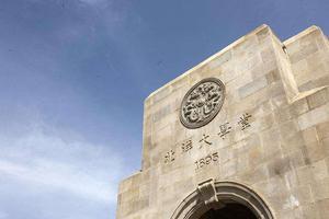 天津大学将新增三个本科专业 转出专业不设门槛