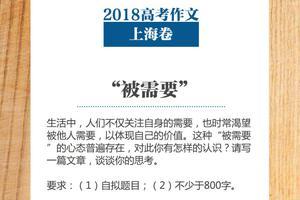 名家同题写2018年四川语文高考作文