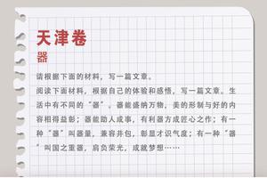 2018高考天津卷作文评析:兼容并包 言约旨远