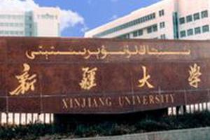 新疆2018高考成绩6月24日公布