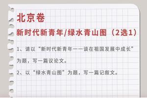 2018高考北京卷作文评析:新时代新青年的观照与成长