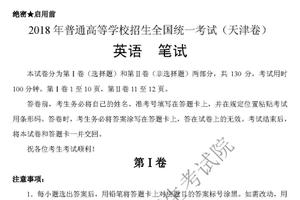 2018年高考英语真题及参考答案(天津卷)