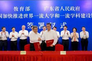 教育部和广东签署协议 共建一流高校和一流学科