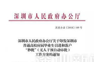 """深圳人才引进重磅新政:应届毕业生落户""""秒批"""""""