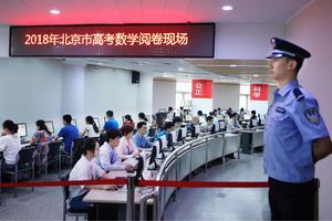 直击北京高考阅卷现场:现场安检比登机还严