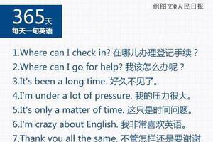 日常英语口语365句收藏起来 每天学一句新鲜英语
