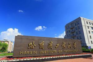 校友会2018黑龙江省大学一流专业伟德1946