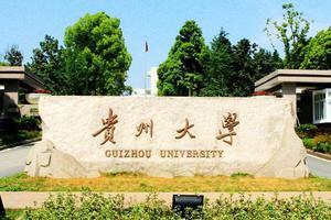 校友会2018贵州省大学一流专业伟德1946