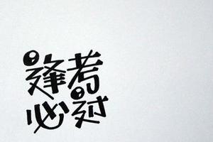 2018年6月英语四级仔细阅读源文