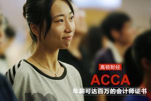 今年 ACCA证书可能会改变一半考证人的命运