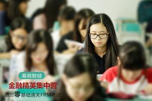还没毕业的大学生应不应该考FRM