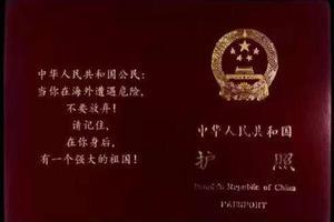 两名华人持假护照过境意大利机场 被警方拘捕