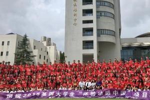 """英国大学生精英赴中开启""""今日中国""""体验之旅"""