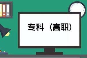 山西2018专科(高职)录取最低控制分数线划定