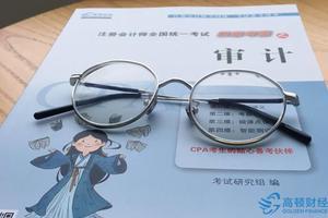 注册会计师成绩保留5年 第一年从哪开始