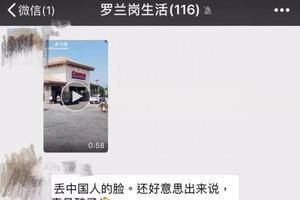 华人拿用坏商品在美超市退全款 拍视频炫耀惹众怒