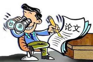多篇自主招生论文涉抄袭 部分学生已被录取