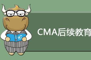 CMA的后续教育都是什么?有哪些