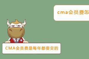 cma的各级会员费都应该要怎么交?