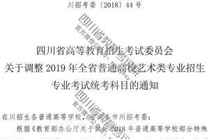 2019年四川省艺术类专业考试统考科目调整