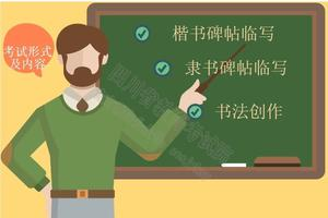 一图读懂四川省2019年新增的书法学专业考试