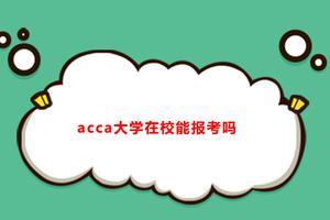 ACCA报考资格:acca大学在校能报考吗