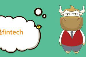 金融知識:什么是fintech?來自于哪里