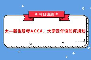 大一新生想考ACCA,大学四年该如何规划