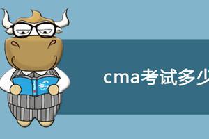cma考试多少分及格 两科考试内容是什么
