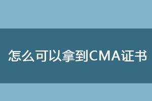 怎么可以拿到CMA证书 要满足三个条件