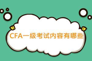CFA一级考试内容有哪些?各部分比重全知道