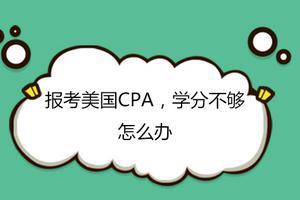 报考美国CPA 学分不够该怎么办?