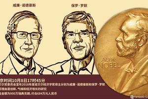 诺贝尔经济学奖得主推迟发布会:我得先给学生上课