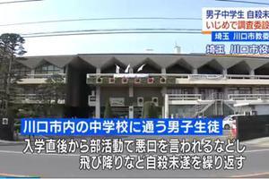 上吊加跳楼 14岁日本学生难忍欺凌3次自杀未遂