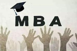 """在职MBA:最完美的职业发展 不只是向""""钱""""看"""