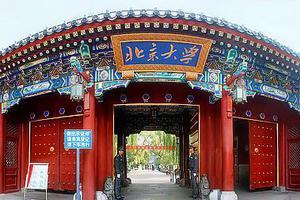 校友会2018中国一线城市大学排名:北京大学第一