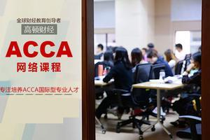 学acca到底意义何在 为什么学习ACCA