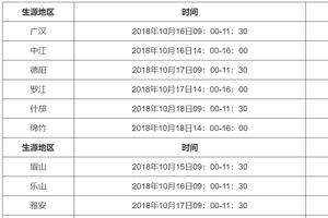 四川中国民用航空飞行学院招飞将于10月15日开始