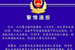 九江公安:失联女大学生已被解救 警方端掉传销窝点