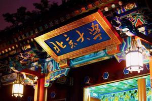 2019中国研究型大学排名:北京大学第一