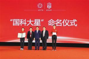 中国科学院大学纪念建校40周年