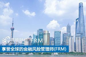 中国石化资本重磅招聘 具备FRM CFA证书优先