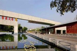 建校90周年之际 重庆大学定下这些小目标