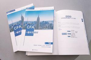 500强国企中石化资本发布招聘点名要CFA持证人