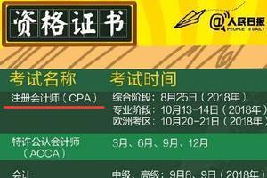 CPA上人民日报证书榜 各大城市都争抢CPA持证人