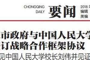 多地提出引进名校名院:重庆已引入9所