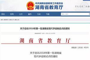 2018年第一批湖南省现代学徒制试点启动