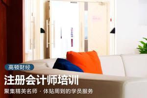 高顿财经:上海注会准考证打印有哪些注意事项
