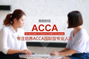 今年中级会计缺考率数据透露ACCA含金量暴涨