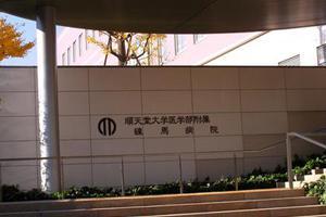 日本顺天堂大学医学系入学考试涉嫌对女生不公